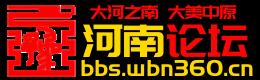 河南人论坛